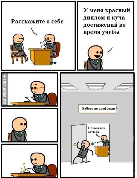 Профессия
