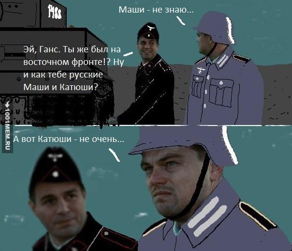 Катюши)