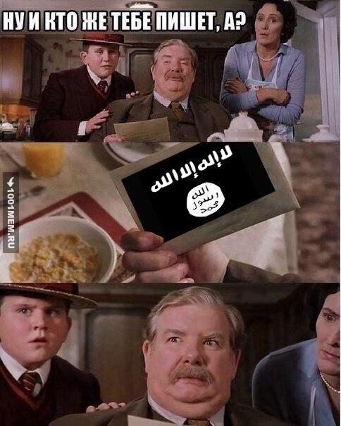 Гарри Потер и ИГИЛ