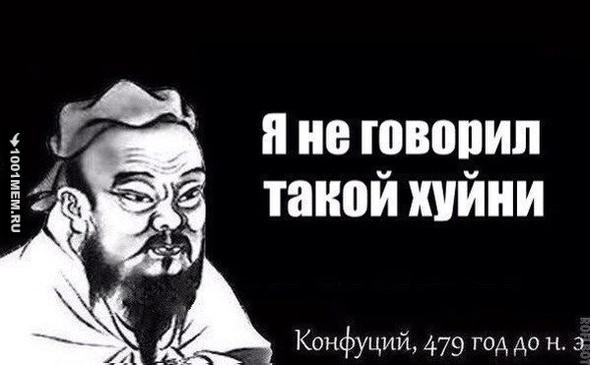 """Когда кто-то """"ПЫТАЕТСЯ"""" цитировать Конфуиця"""