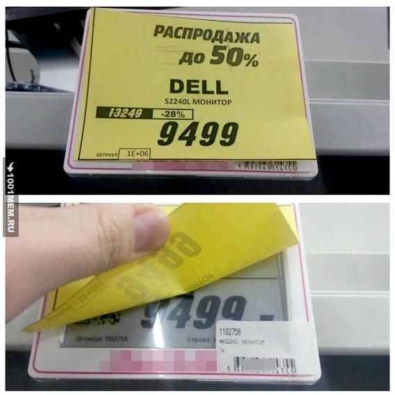 Распродажи в России