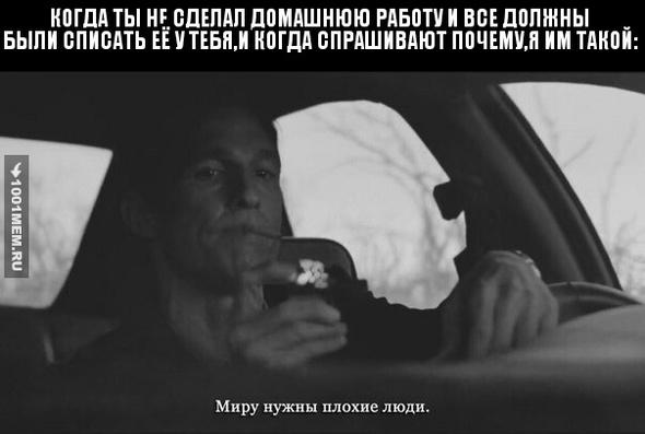 плохой человек