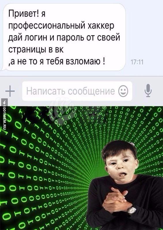Профессиональный хакер
