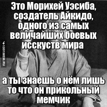 Морихей Уэсиба