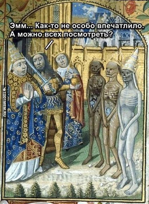 Средневековый юмор 3