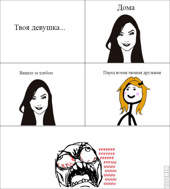 Твоя девушка