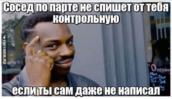 Контрольная