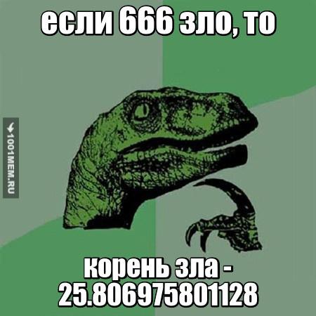 Вот оно - адское число