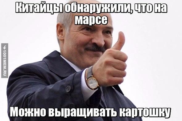Лукашенко полетит на марс