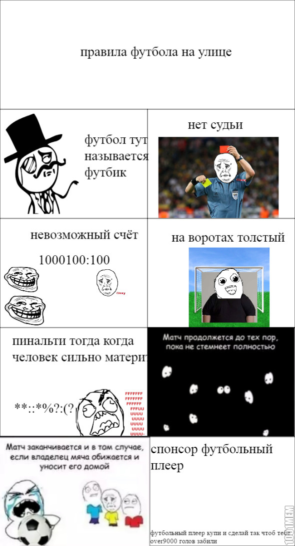 фтбол
