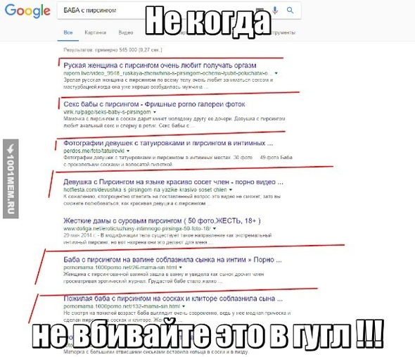 Гугл сошёл с ума