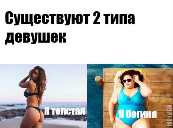 2 типа девушек