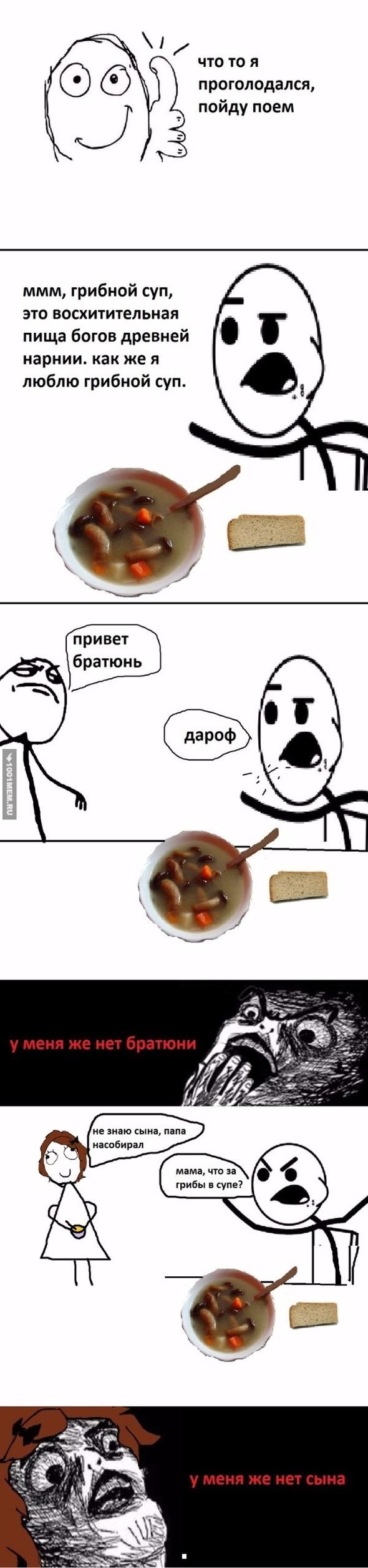 Грибной супчик