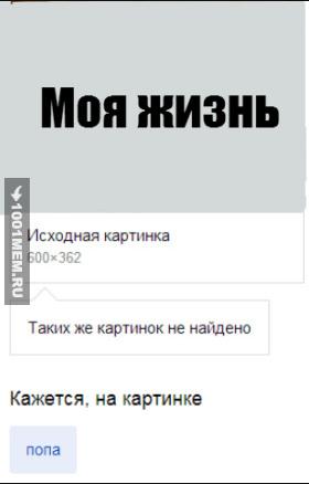 Яндекс фигни не скажет