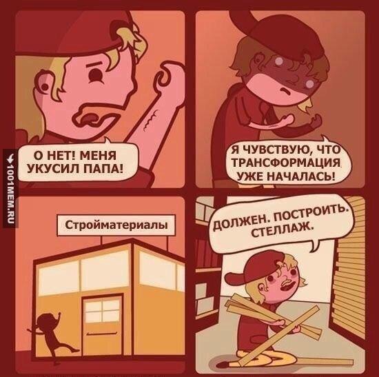 "Вирус-""БАТЯ"""