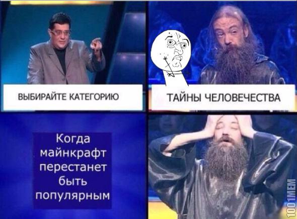 МАЙНКРАФТ ФОРЕВЕР?