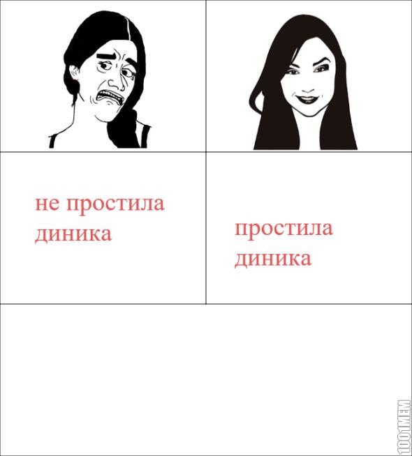 девушкке