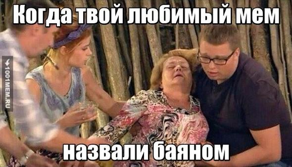 http://img.1001mem.ru/posts_temp/17-01-06/3883771.jpg