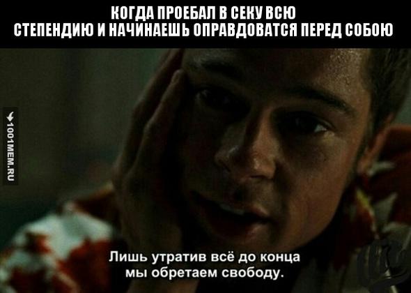 я свободен...