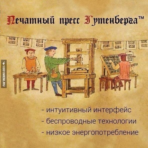 Средневековый юмор
