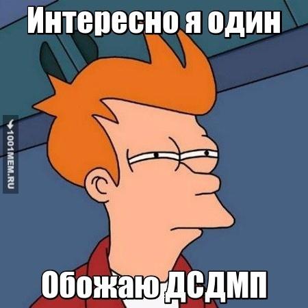 ДСДМП