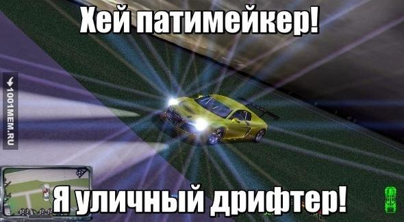 Патимейкер! :-) ;-)