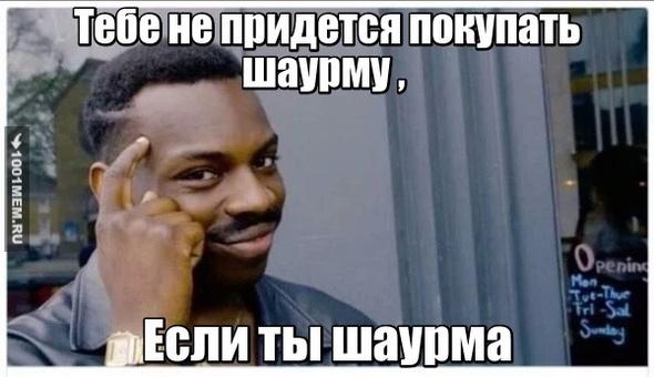 Шаурма