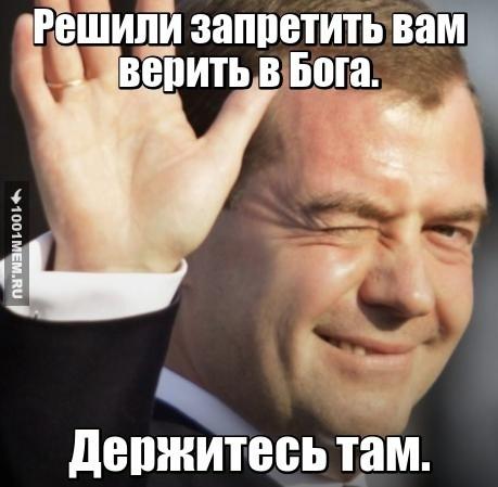 Гонения на религию в России