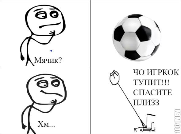 тОЧУВСТО В ИГРЕ FIFA 2006
