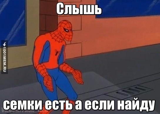 Спуди-гоп