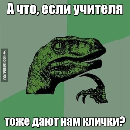 А что,если...