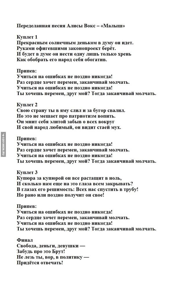 Песни переделки на конкурс песни