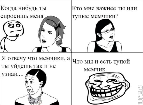 Мемчик