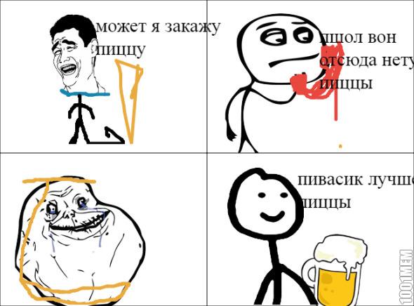 Пивасик лучше)