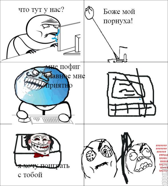 порнуха)