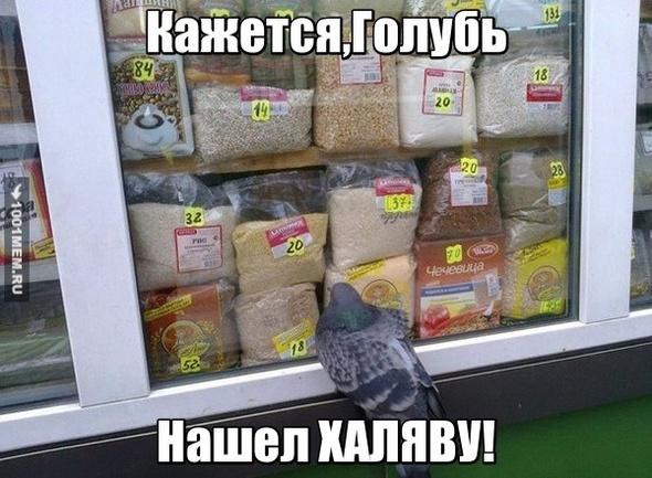 В Обед