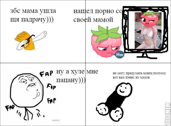 хочу сасать)))