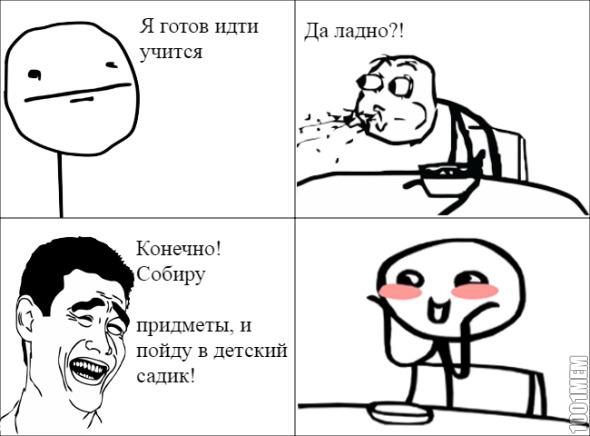 Уряяя!!!