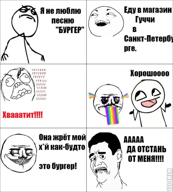 ФЭЙС БУРГЕР