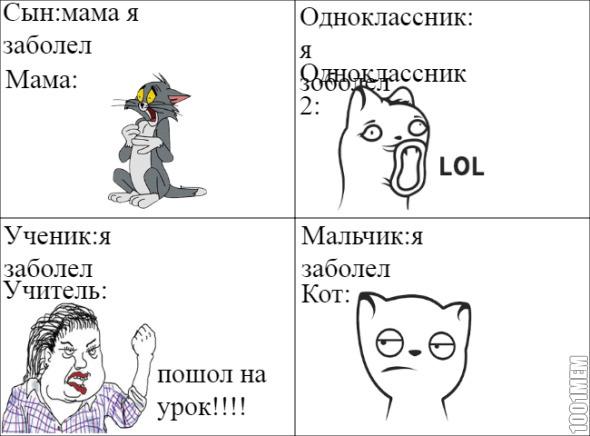 """""""Болезнь"""""""