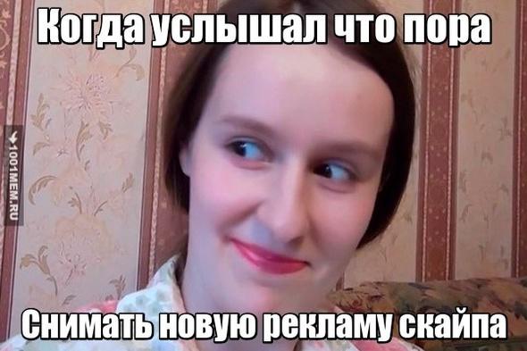 СКАЙПППП;)