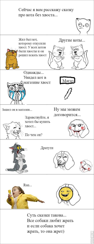 Сказка про кота без хвоста