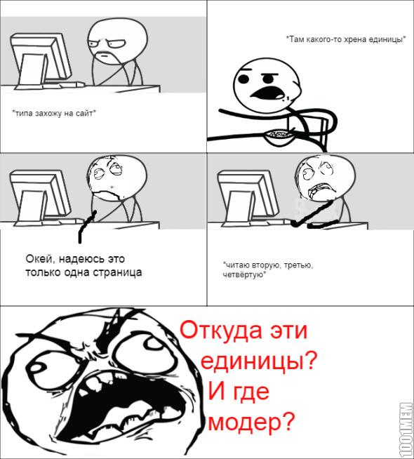 То, что было со мной сегодня на 1001mem.ru