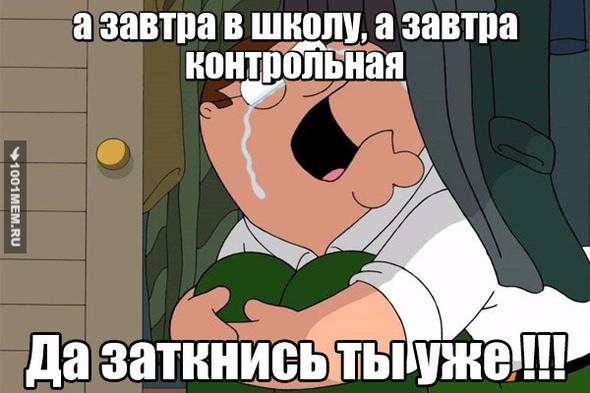 ненавижу