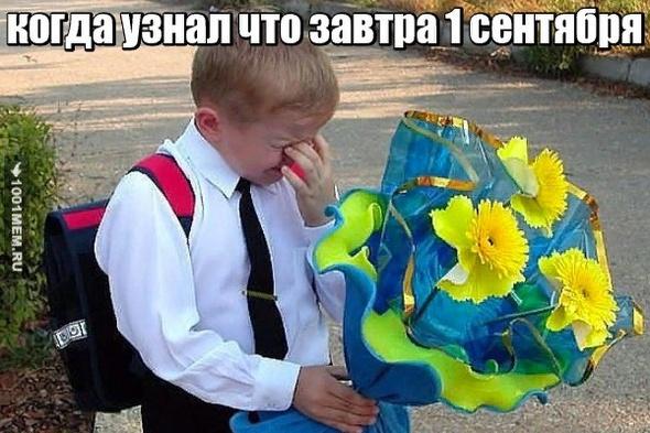 прикол про школу)