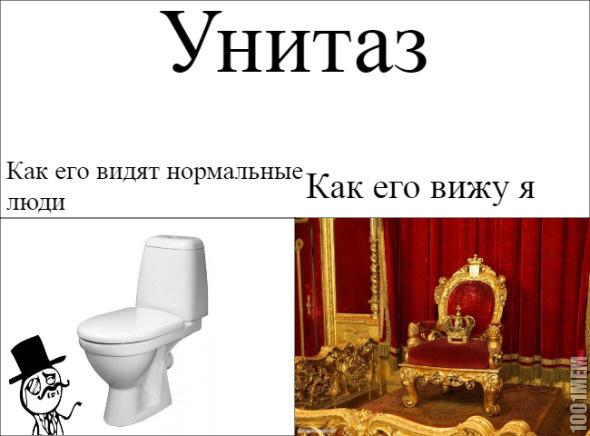 Унитаз короля