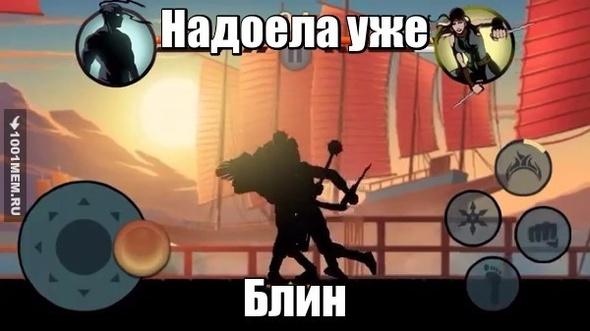 Надоела уже :)