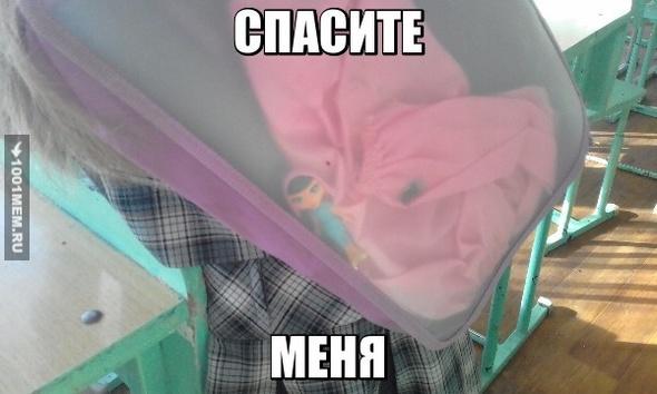 Школьный мем 2