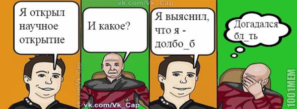 Мой друг - долбо_б