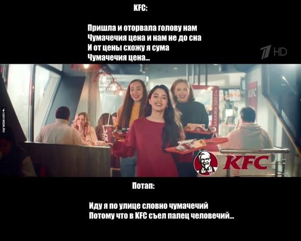 Антиреклама KFC
